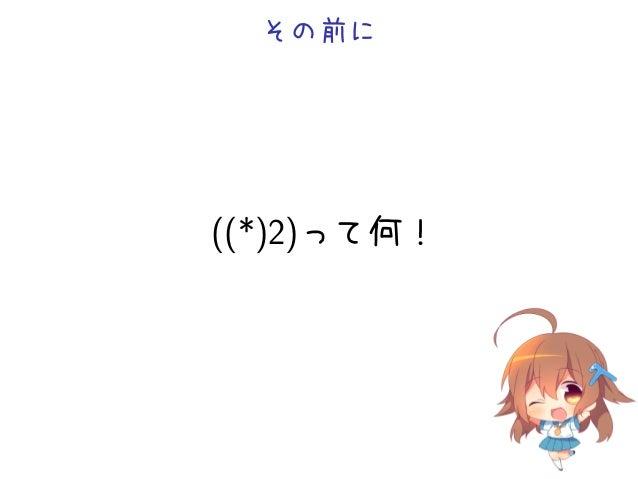 その前に((*)2)って何!