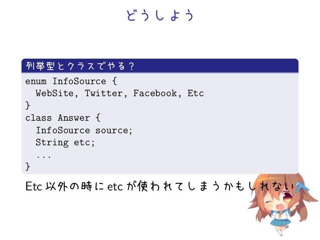 どうしよう列挙型とクラスでやる?enum InfoSource {  WebSite, Twitter, Facebook, Etc}class Answer {  InfoSource source;  String etc;  ...}Et...