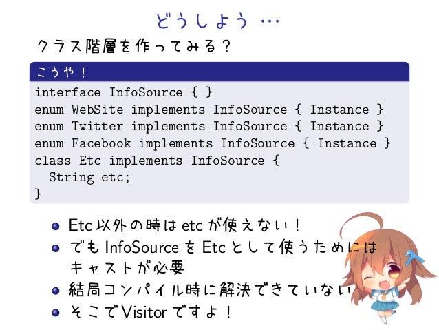 どうしよう・                    ・・クラス階層を作ってみる?こうや!interface InfoSource { }enum WebSite implements InfoSource { Instance }enum Tw...
