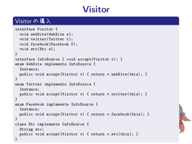VisitorVisitor の導入interface Visitor {  void webSite(WebSite w);  void twitter(Twitter t);  void facebook(Facebook f);  voi...