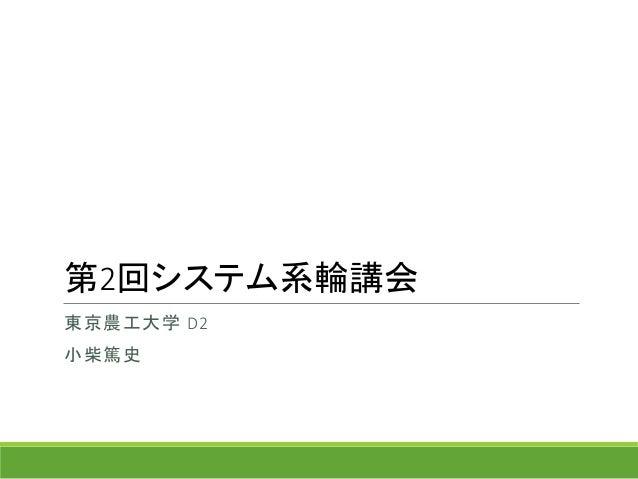 第2回システム系輪講会 東京農工大学 D2 小柴篤史