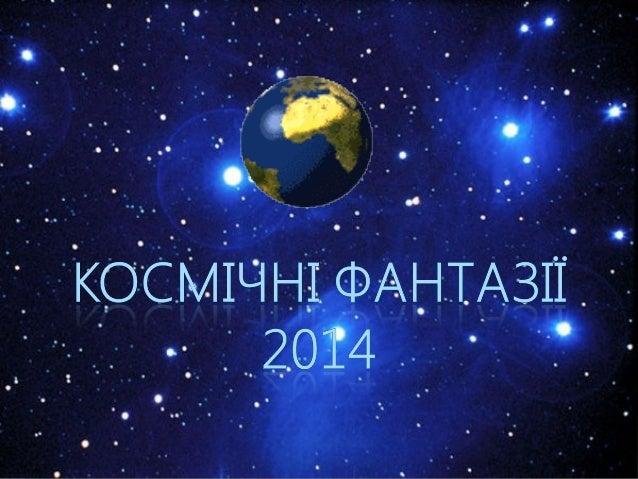 31січня 2014 року у Васильківському міському Центрі дитячої та юнацької творчості було проведено міський етап Всеукраїнськ...