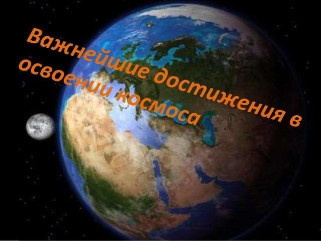 Быть может, уже много тысяч лет назад, глядя на ночное небо, человек мечтал о полете к звездам. Мириады мерцающих ночных с...
