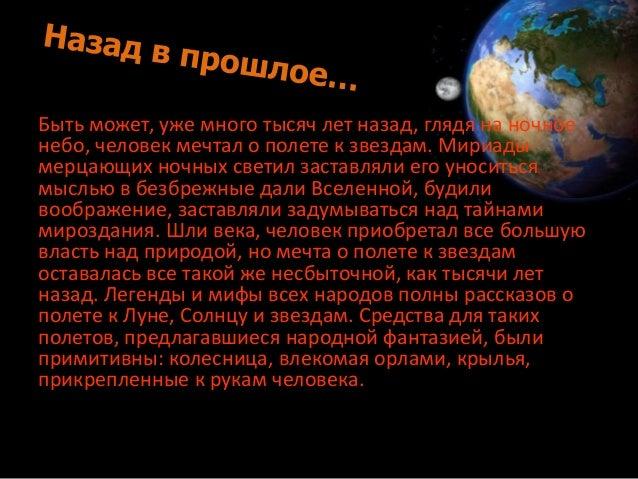 Kosmos 2 Slide 2