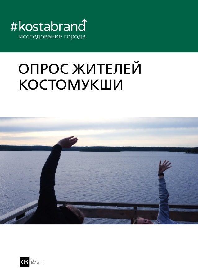 исследование города ОПРОС ЖИТЕЛЕЙ КОСТОМУКШИ