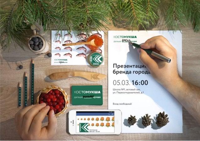 www.kostabrand.ru mail@kostabrand.ru /kostabrand.ru ПРЕЗЕНТАЦИЯ БРЕНДА КОСТОМУКШИ СТАРТ ПРОЕКТА НАЧАЛО 2-ГО ЭТАПА НАЧАЛО 3...