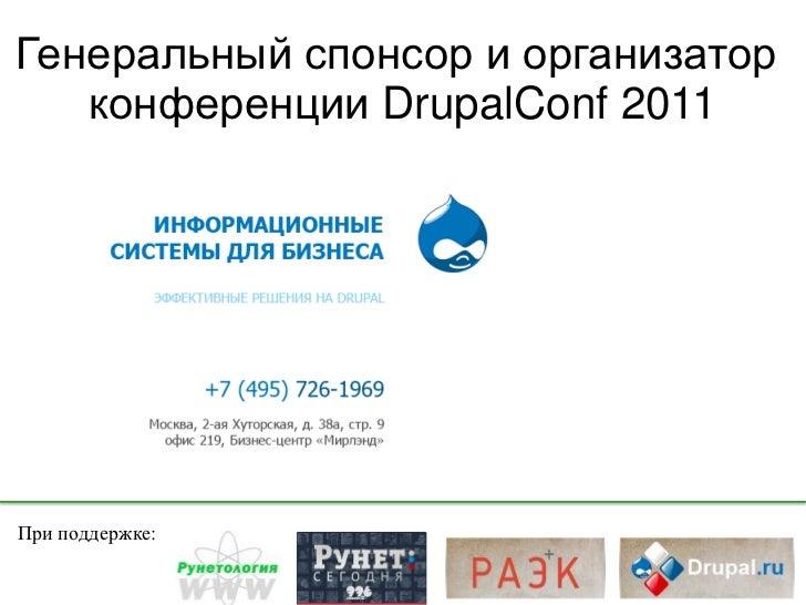 Генеральный спонсор и организатор <br />конференции DrupalConf 2011<br />При поддержке:<br />