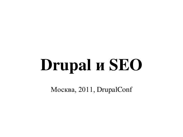 Drupal и SEO Москва, 2011, DrupalConf