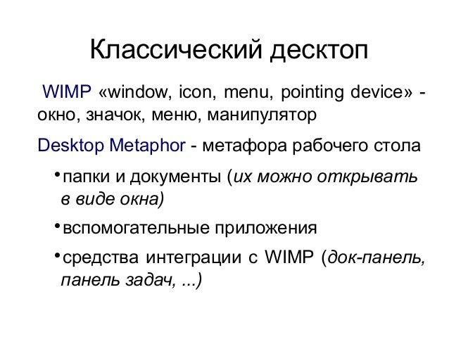 Классический десктоп WIMP «window, icon, menu, pointing device» окно, значок, меню, манипулятор Desktop Metaphor - метафор...