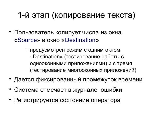 1-й этап (копирование текста)   Пользователь копирует числа из окна «Source» в окно «Destination» – предусмотрен режим с ...