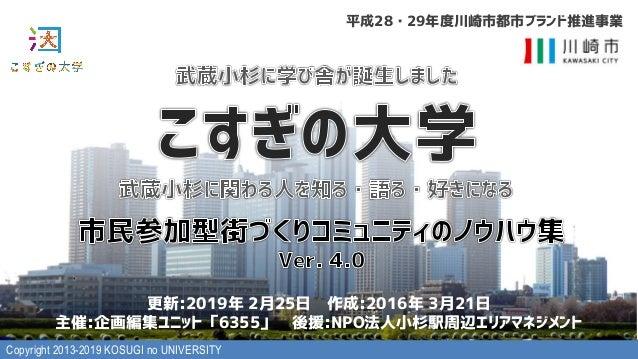 Copyright 2013-2019 KOSUGI no UNIVERSITY 更新:2019年 2月25日 作成:2016年 3月21日 主催:企画編集ユニット「6355」 後援:NPO法人小杉駅周辺エリアマネジメント 平成28・29年度川...