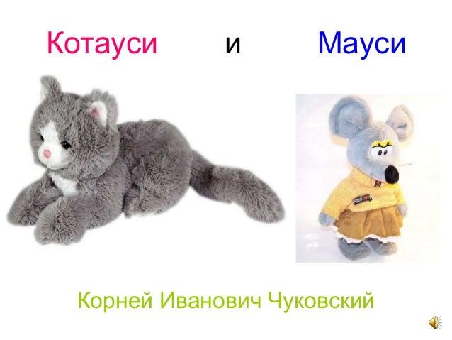 Котауси      и       Мауси Корней Иванович Чуковский