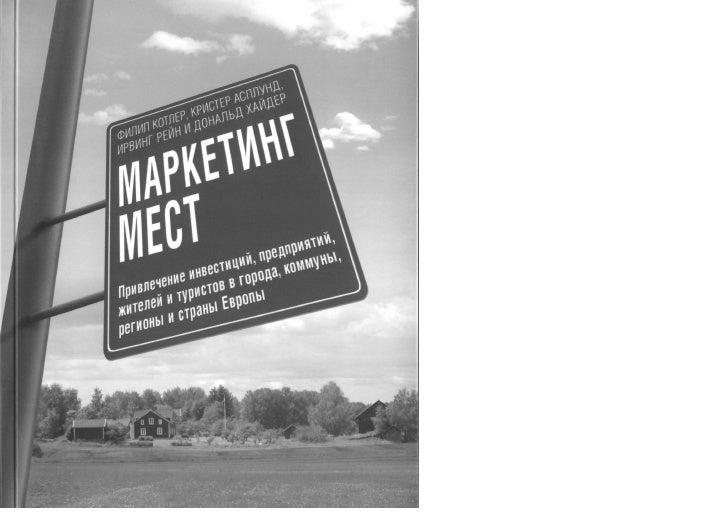 Marketing                                    Маркетинг    Places Europe                                         мест      ...