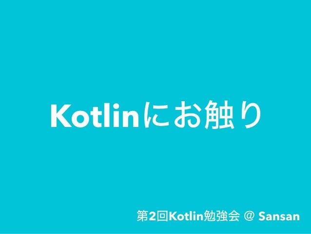 Kotlinにお触り 第2回Kotlin勉強会 @ Sansan