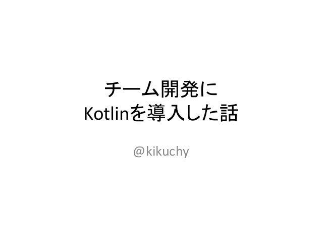 チーム開発に Kotlinを導入した話 @kikuchy