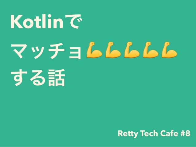 Kotlinで マッチョ💪💪💪💪💪 する話 Retty Tech Cafe #8