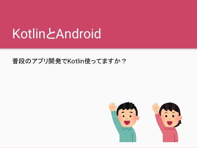 Kotlinアンチパターン Slide 3