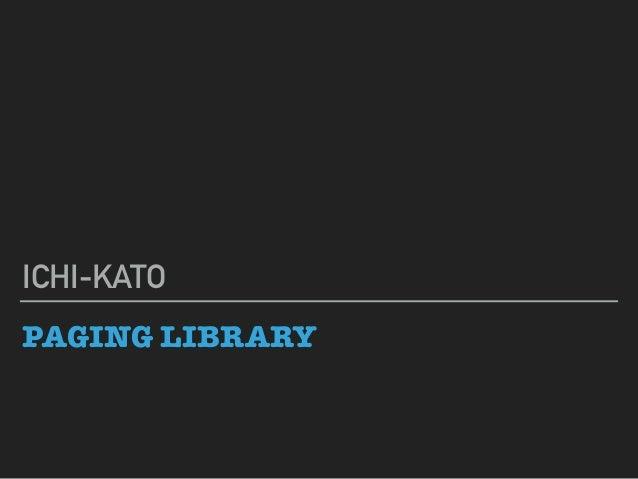 Paging Libraryの基本的な使い方について