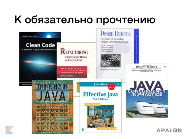 java concurrency in practice на русском