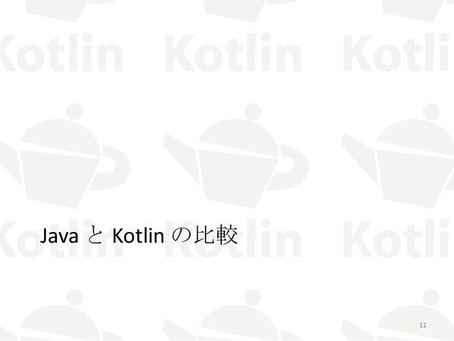 Java と Kotlin の比較 11