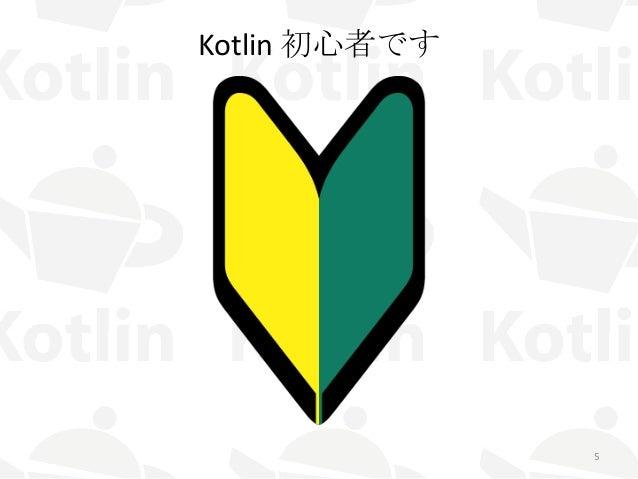 Kotlin 初心者です 5