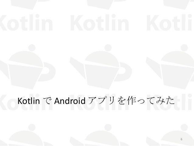 Kotlin で Android アプリを作ってみた 6
