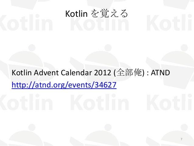 Kotlin を覚える Kotlin Advent Calendar 2012 (全部俺) : ATND http://atnd.org/events/34627 7
