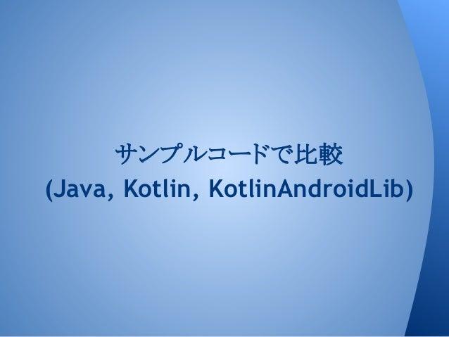 サンプルコードで比較 (Java, Kotlin, KotlinAndroidLib)