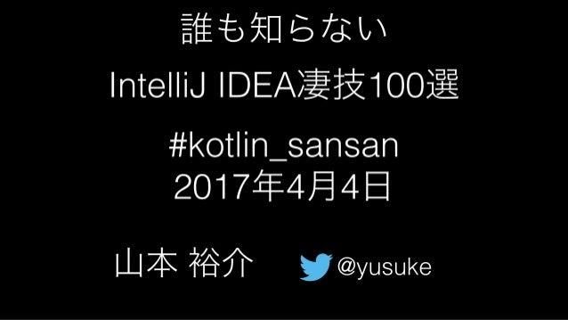 誰も知らない IntelliJ IDEA凄技100選 #kotlin_sansan