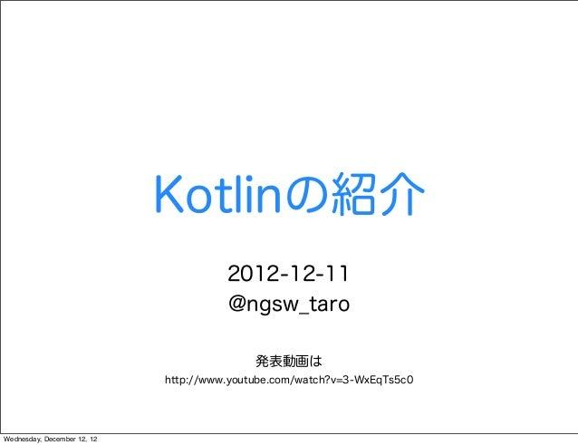 Kotlinの紹介                                       2012-12-11                                       @ngsw_taro               ...