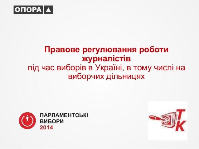 Правове регулювання роботи  журналістів  під час виборів в Україні, в тому числі на  виборчих дільницях