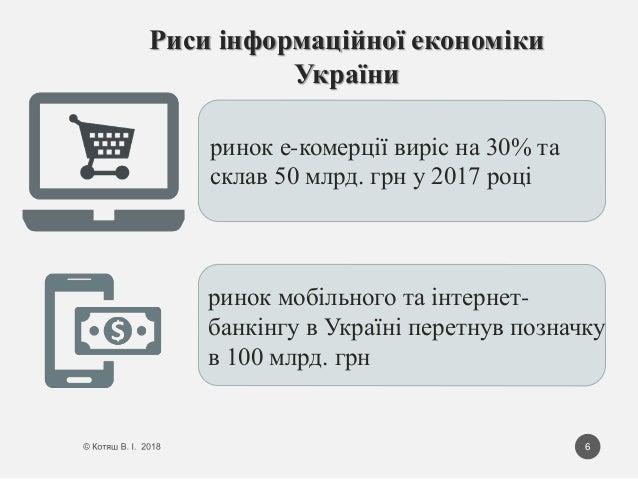 ... функціонують  6. 6 Риси інформаційної економіки України ринок мобільного  та інтернет- банкінгу в Україні перетнув позначку в 100 млрд. ... 4b4a5b26c1a97