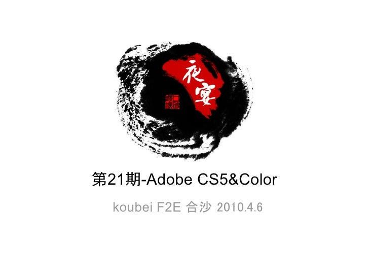 第21期-Adobe CS5&Color  koubei F2E 合沙 2010.4.6