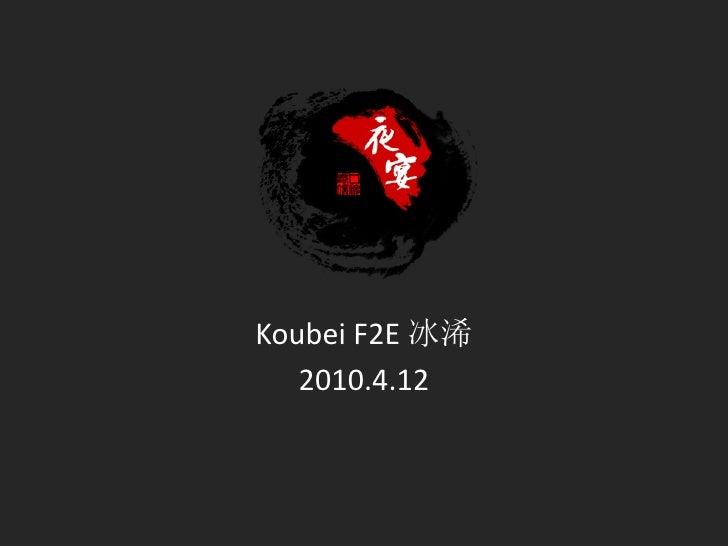 Koubei F2E 冰浠   2010.4.12