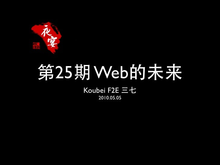 25     Web     Koubei F2E         2010.05.05