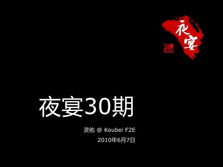 夜宴30期  灵佑 @ Koubei F2E      2010年6月7日