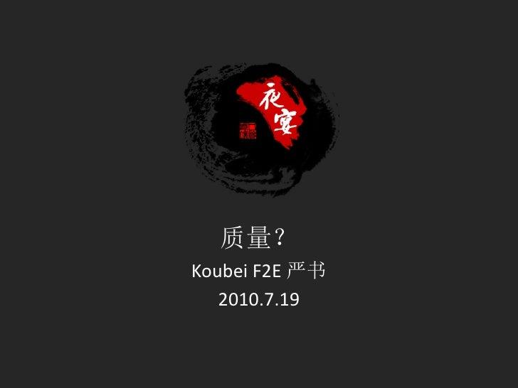 质量?Koubei F2E 严书   2010.7.19