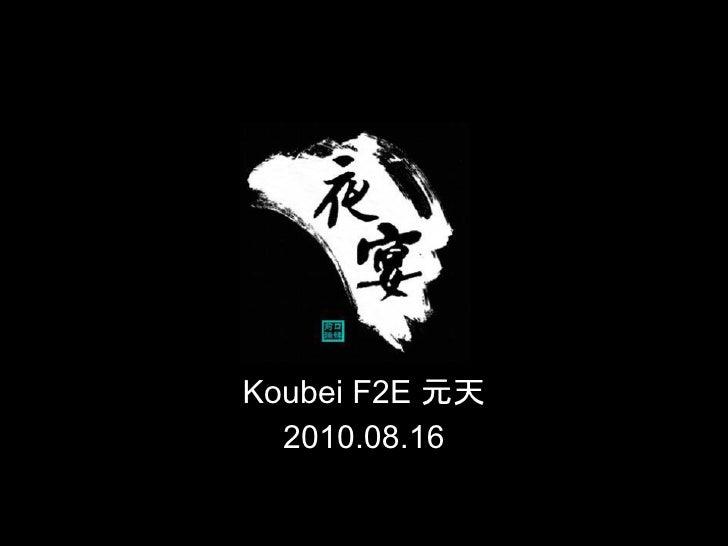 Koubei F2E 元天  2010.08.16