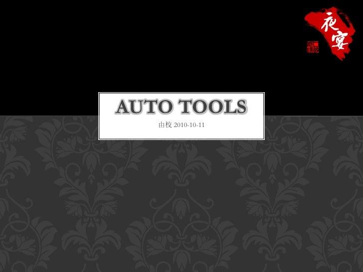 AUTO TOOLS   由校 2010-10-11