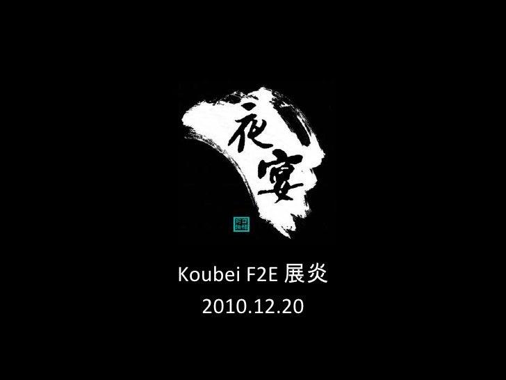 Koubei F2E 展炎  2010.12.20