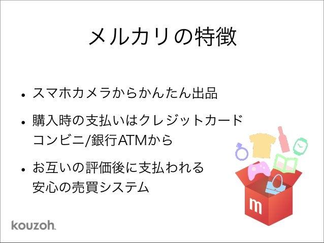 メルカリ_サービス説明資料 Slide 2