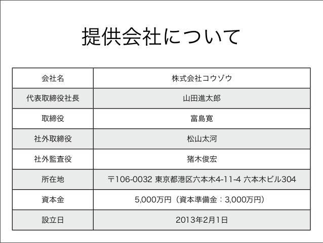メルカリ_サービス説明資料 Slide 3