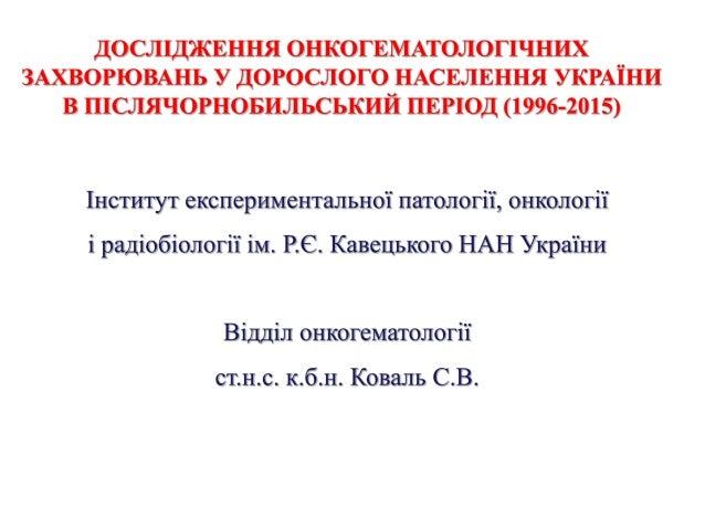 ДОСЛІДЖЕННЯ ОНКОГЕМАТОЛОГІЧНИХ ЗАХВОРЮВАНЬ У ДОРОСЛОГО НАСЕЛЕННЯ УКРАЇНИ В ПІСЛЯЧОРНОБИЛЬСЬКИЙ ПЕРІОД (1996-2015)
