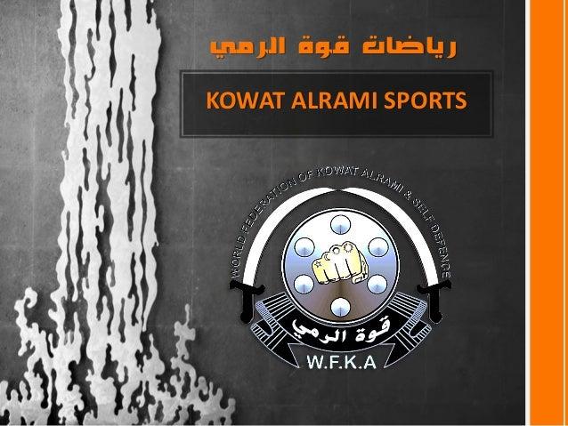 KOWAT ALRAMI SPORTS الرمي قوة رياضات