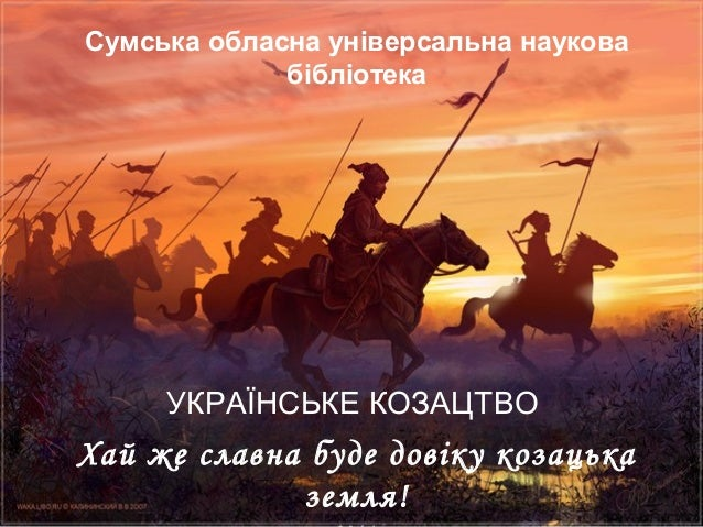Сумська обласна універсальна наукова  бібліотека  УКРАЇНСЬКЕ КОЗАЦТВО  Хай же славна буде довіку козацька  земля!  2014