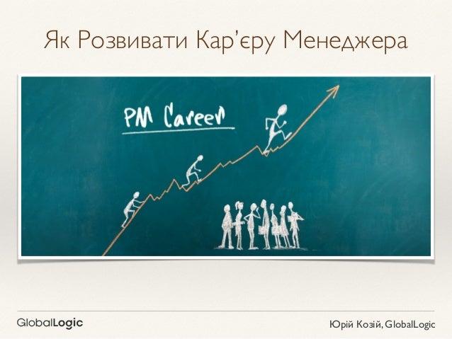 Як Розвивати Кар'єру Менеджера  Юрій Козій, GlobalLogic