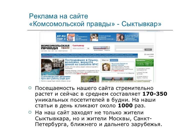 Реклама в интернете сыктывкар реклама какого сайта постоянно присутствует