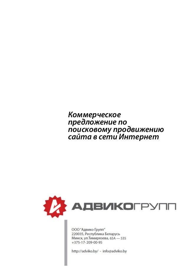Продвижение сайта предложение коммерч и ашманов оптимизация и продвижение сайтов в поисковых системах