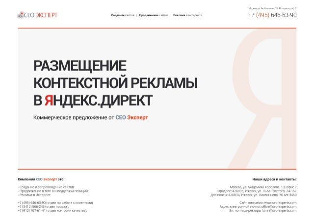 Директ реклама коммерческое предложение