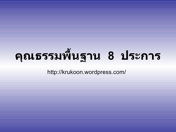 คุณธรรมพื้นฐาน  8  ประการ http :// krukoon . wordpress . com /